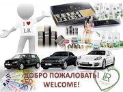 LR Dushanbe Немецкая косметика